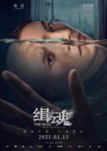 Ji hun (2021) english subtitles